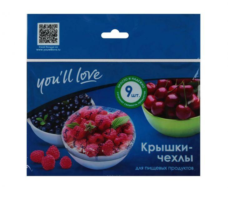 """Крышки-чехлы для пищевых продуктов """"You'll love"""" 9 шт 56559"""