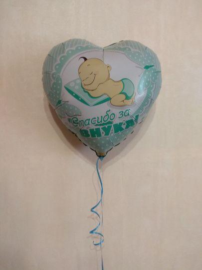 Спасибо за внука шар сердце фольгированный с гелием