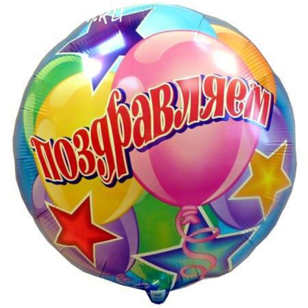 Текст поздравления с шаром
