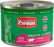 Четвероногий гурман Для кошек Мясное ассорти с языком (190 г)