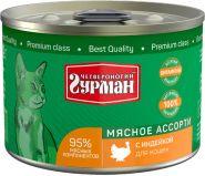 Четвероногий гурман Для кошек Мясное ассорти с индейкой (190 г)