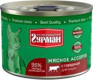 Четвероногий гурман Для кошек Мясное ассорти с говядиной (190 г)