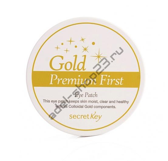 Secret Key  -  Gold Premium First Eye Patch