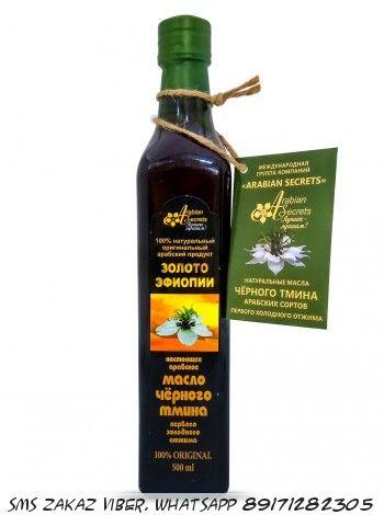Масло Чёрного Тмина Золото Эфиопии холодного отжима