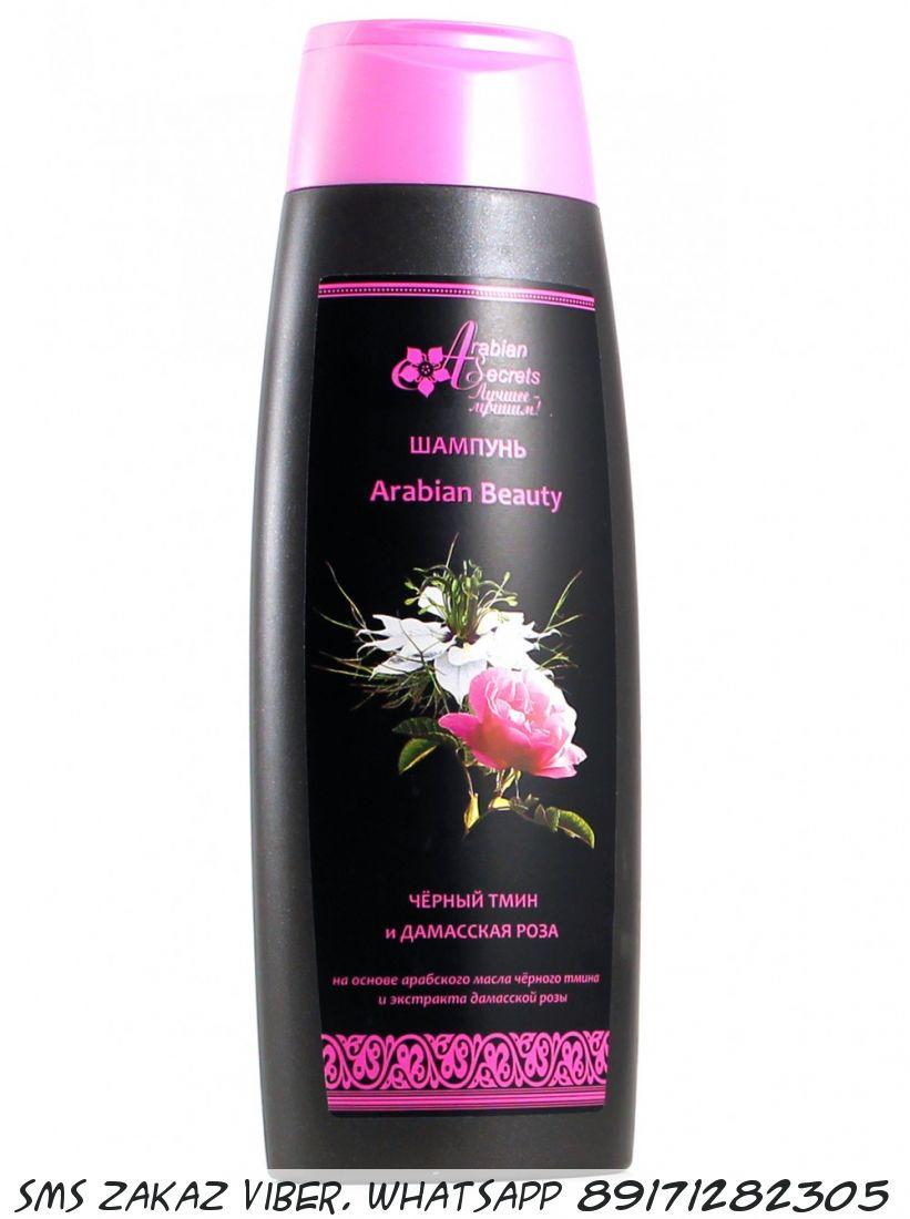 Шампунь дамасская роза Arabian Beauty