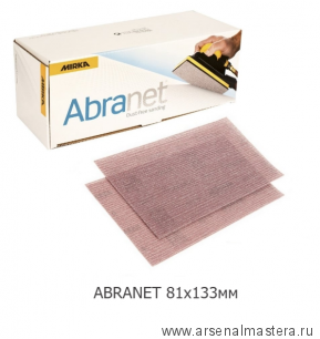 Шлифовальные полоски на сетчатой основе Mirka ABRANET 81х133мм Р180 в комплекте 50шт.
