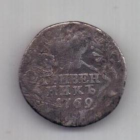 гривенник 1769 г.