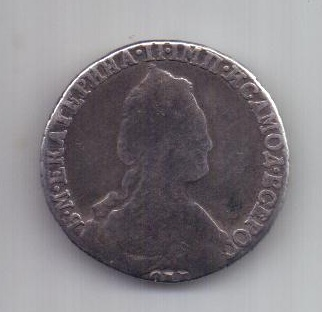 15 копеек 1792 г. RR!!! редкий год. Екатерина ll .