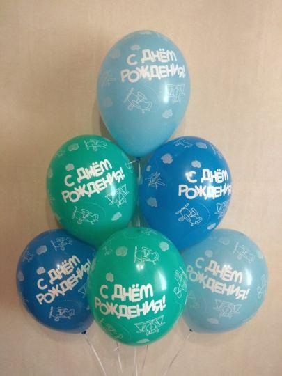 С Днем Рождения Самолетики Взлетные латексные шары с гелием