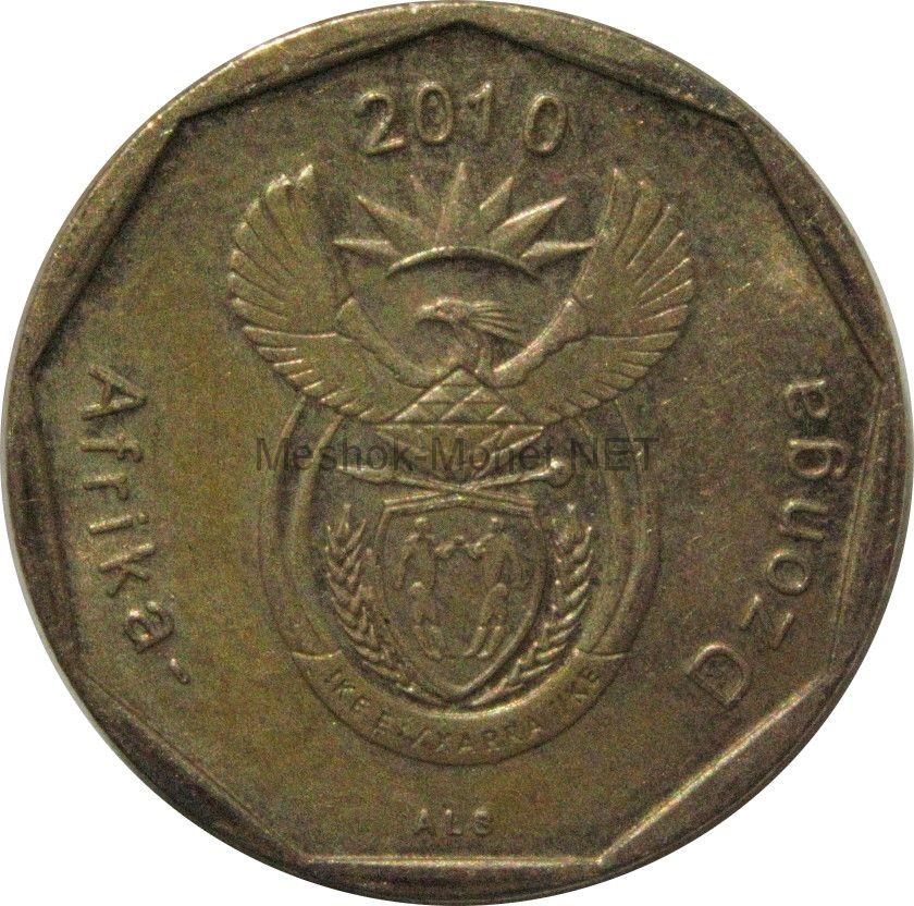 ЮАР 50 центов 2010 г.