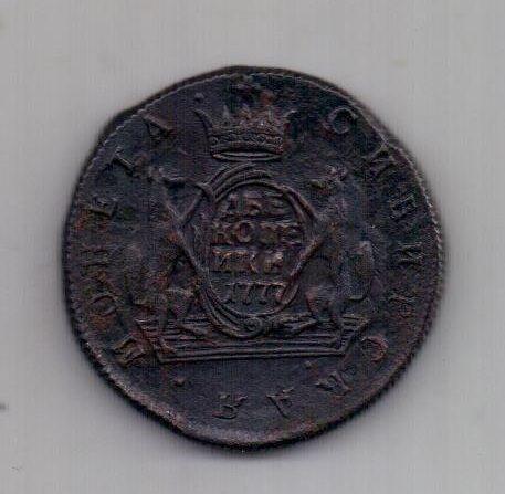2 копейки 1777 г. Сибирь