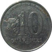 Парагвай 10 гуарани 1988 г.