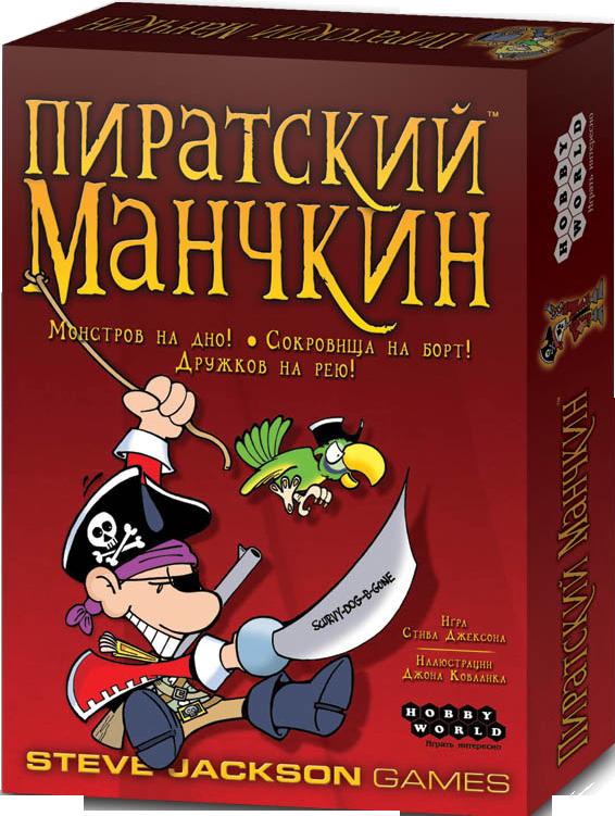 Манчкин: Пиратский