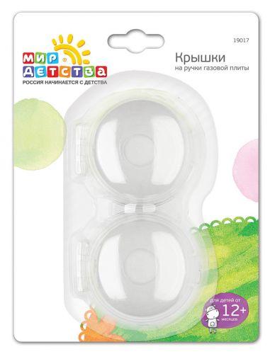 Пластиковые крышки для ручек газовой плиты, 2 шт., Мир детства