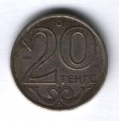 20 тенге 2012 г. Казахстан