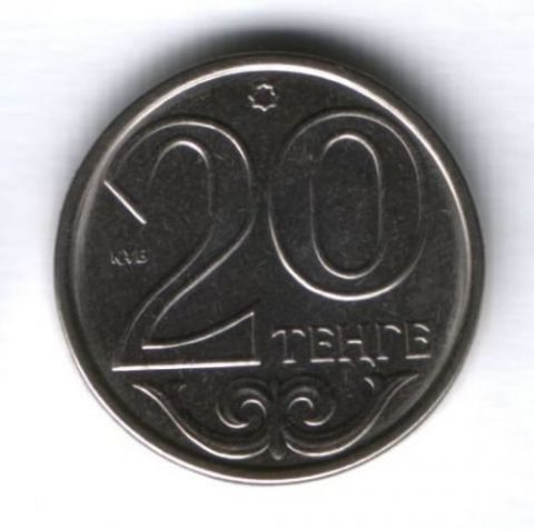 20 тенге 2016 г. Казахстан