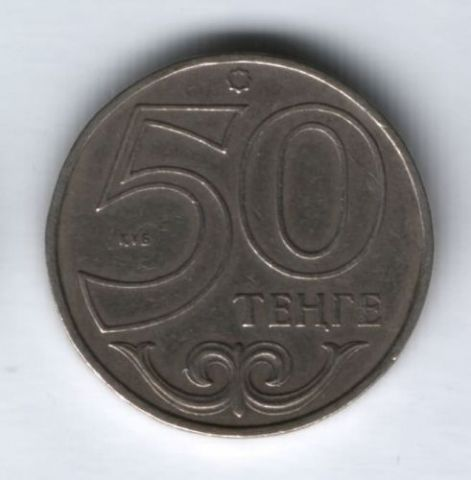 50 тенге 2000 г. Казахстан