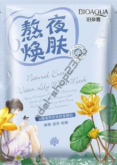 BIOAQUA - Маска -  пленка для лица с экстрактом желтой кувшинки, 30 г