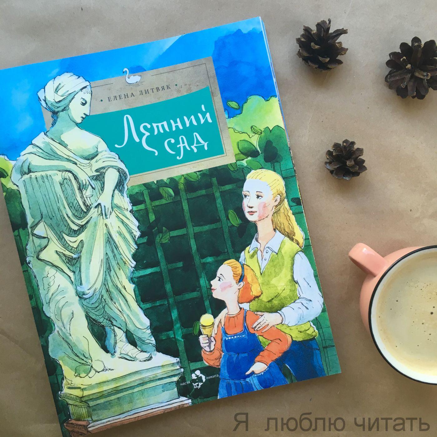 Книга «Летний сад»