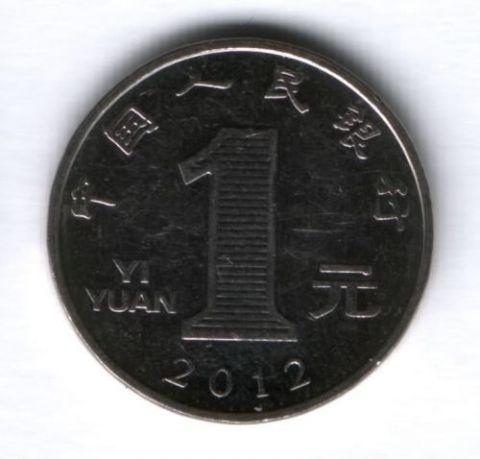 1 юань 2012 г. Китай