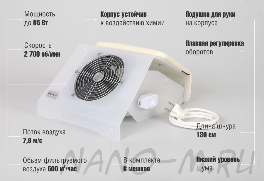 Маникюрный пылесос Ultratech Next