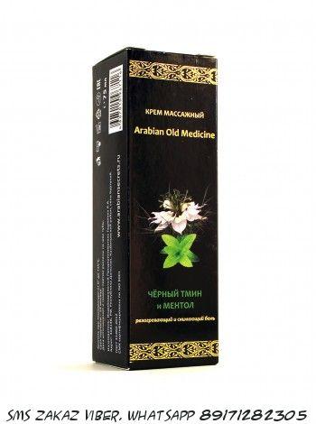 Крем массажный черный тмин и метол Arabian Old Medicine