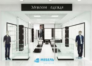 Торговое оборудование для бутика мужской одежды