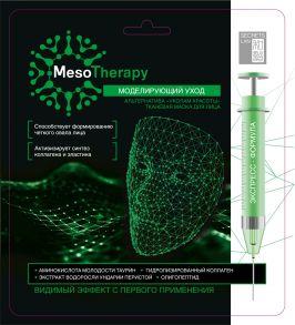 """Моделирующий уход"" ткан. маска д/лица SL MesoTherapy"