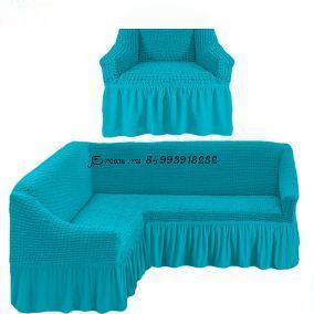 """Набор чехлов на 1 угловой диван и 1 кресло """"Голубой"""""""
