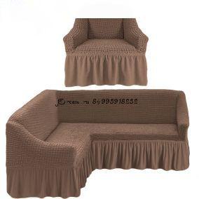 """Набор чехлов на 1 угловой диван и 1 кресло """"Капучино"""""""