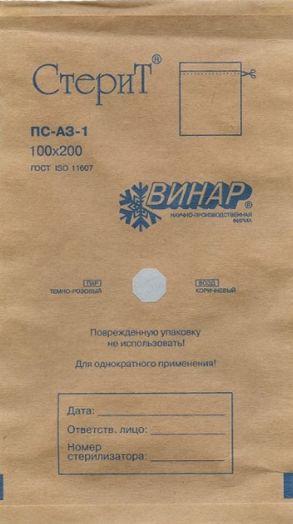 """Пакеты бамажные """"КЛИНИ-ПАК"""" самоклеящиеся 100х200 100 шт (КРАФТ-ПАКЕТ)"""