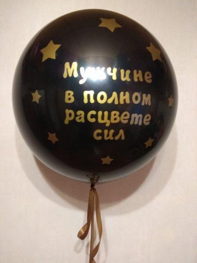 Метровый шар с вашей надписью