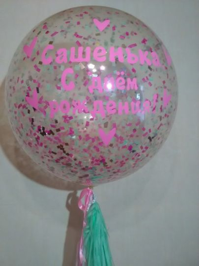 Метровый шар с конфетти, надписью и гирляндой из 10 кистей