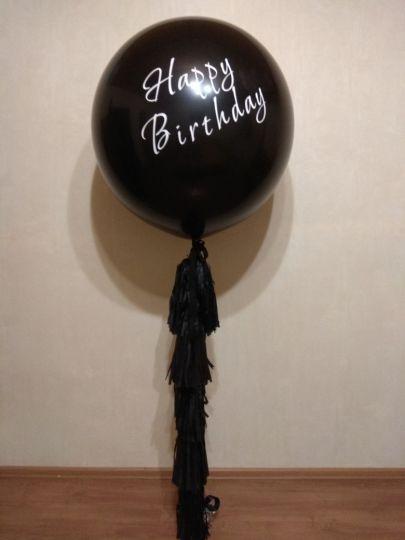 Метровый шар Happy Birthday черный с гирляндой из 10 кистей