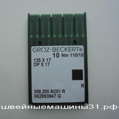 Иглы DP х 17  № 110, универсальные 10 шт.   цена 200 руб.