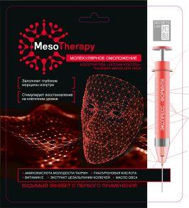 """Молекулярное омоложение"" ткан. маска д/лица SL MesoTherapy"