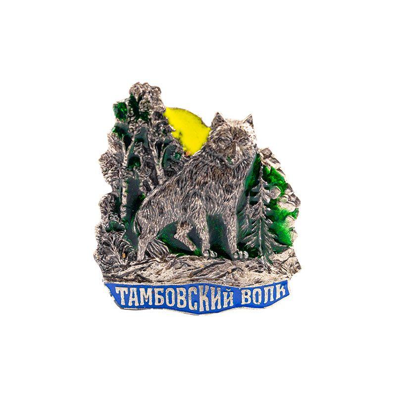 """Сувенирный магнит """"Тамбовский волк"""""""