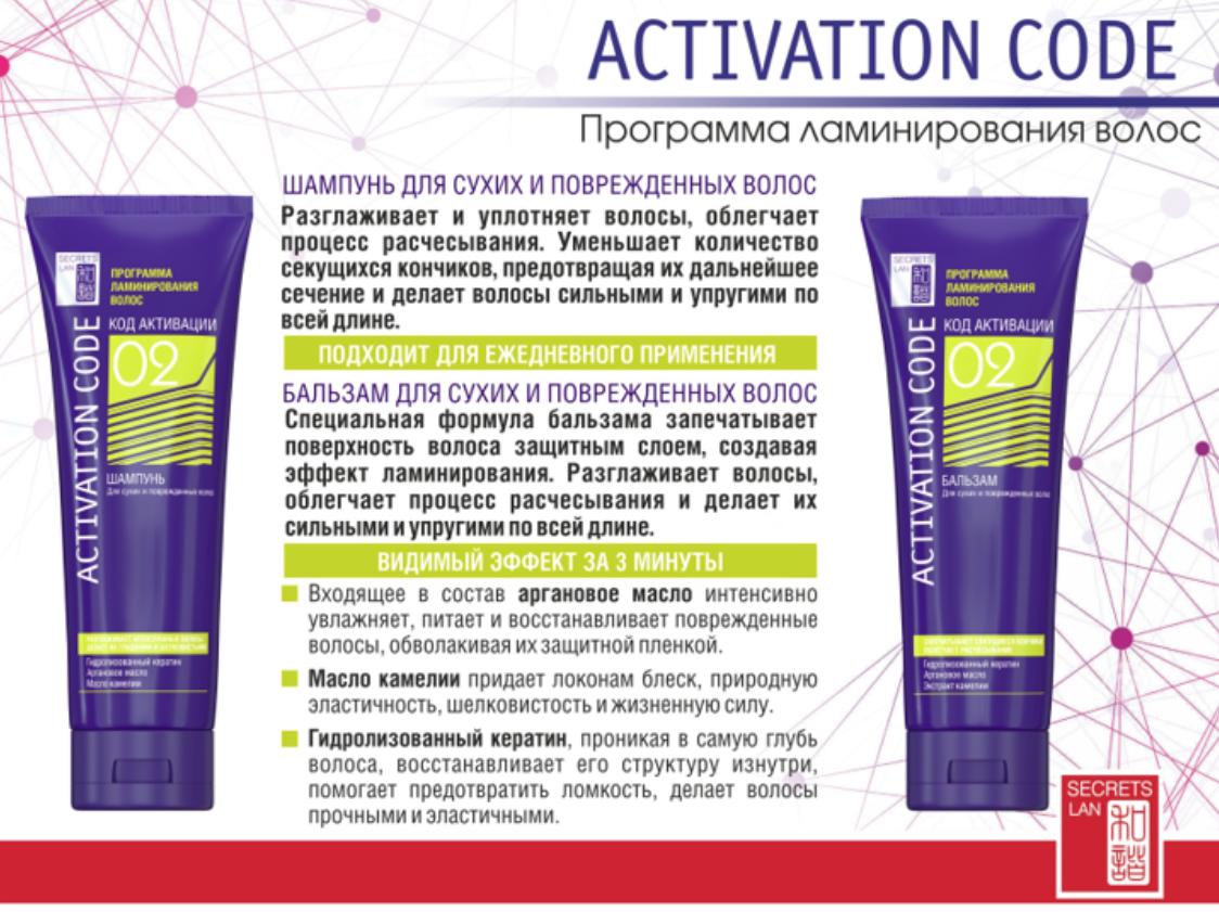 """Код активации Шампунь д/сух. и поврежд. волос """"Программа ламинир. волос """""""