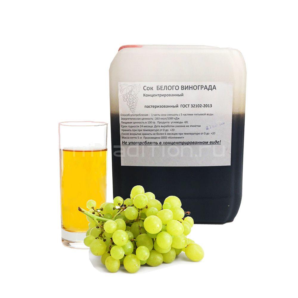 Концентрированный сок белого винограда, 5 кг