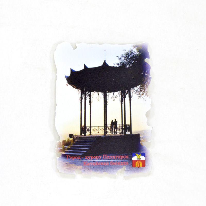 """Сувенирный пластиковый магнит """"Пятигорск. Китайская беседка"""""""