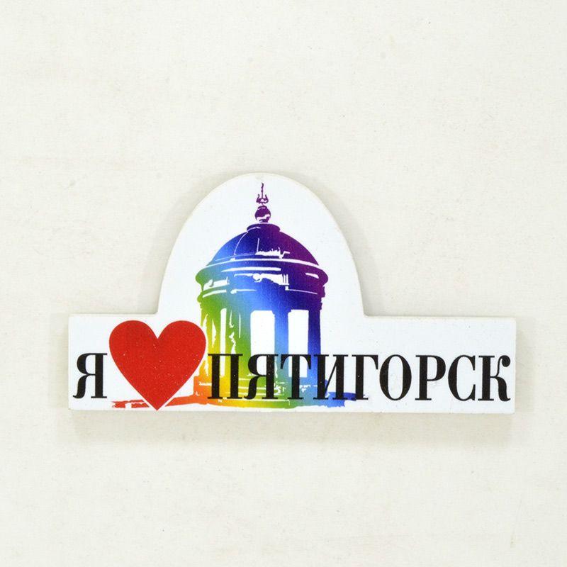 """Сувенирный магнит """"Я люблю Пятигорск. Эолова арфа"""" на ПВХ"""