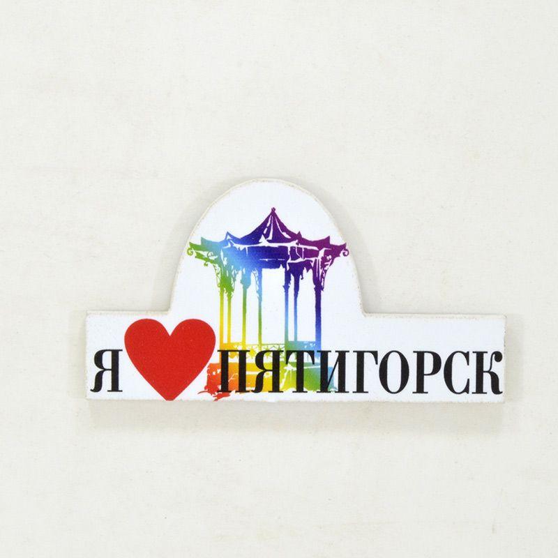 """Сувенирный магнит """"Я люблю Пятигорск. Китайская беседка"""" на ПВХ"""