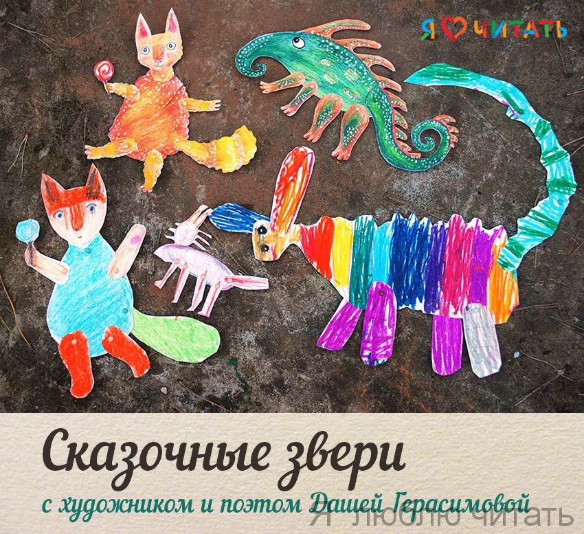 Сказочные звери с художником и поэтом Дашей Герасимовой.