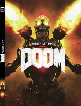 Артбук Мир Игры DOOM (XL Media) 16+ / THE ART OF DOOM