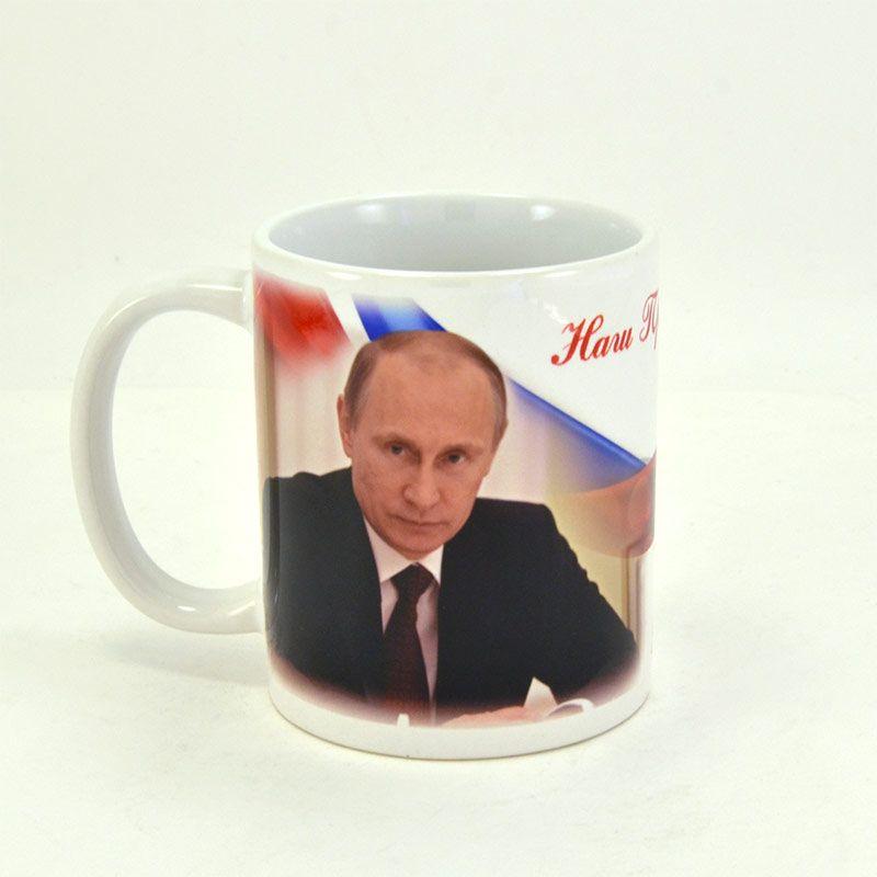 """Коллекционная сувенирная кружка с Путиным """"Наш Президент Путин В.В."""""""