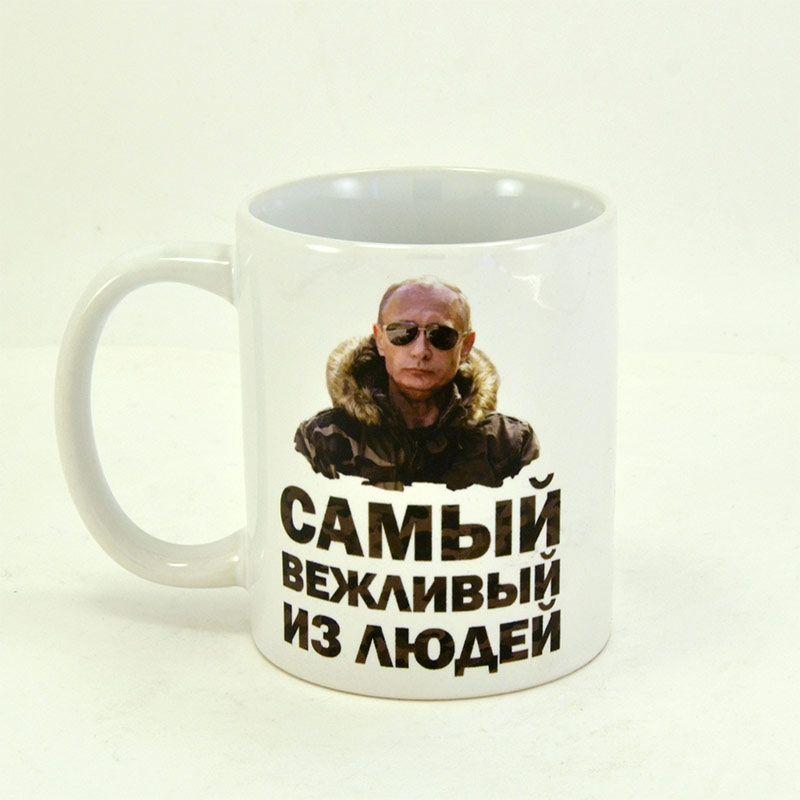 """Коллекционная сувенирная кружка с Путиным """"Самый вежливый из людей в камуфляже"""""""
