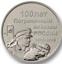 Жетон 100 лет Пограничным войскам ммд