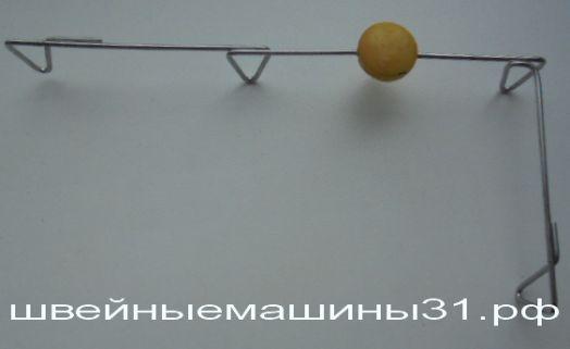 Перекладина бобиностойки FN 2-4     цена 200 руб.
