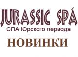 НОВИНКИ от Jurassic Spa & Nano Organic