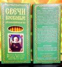 №40(о).Свечи для домашней молитвы » Свечи восковые конусные и прямые с прополисом для домашней (келейной) молитвы , длина 19,5 см., Ø 7 мм. (12 шт. в коробочке)
